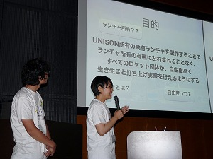 UNISONプロジェクト