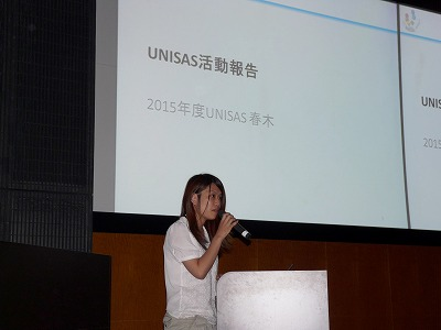 UNISAS活動報告