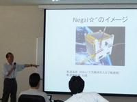 ◆超小型衛星「Negai☆