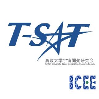 鳥取大学宇宙開発研究会 T-SAT